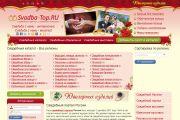 Свадебный портал и свадебный сайт