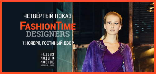 c28d6bfbedbb FashionTime Designers на Неделе моды в Москве 2014