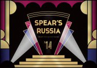 Премия SPEAR'S Russia Wealth Management Awards 2014